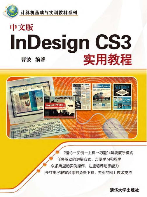 中文版Indesign CS3实用教程(仅适用PC阅读)