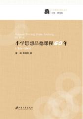 小学思想品德课程60年(1949—2009)(仅适用PC阅读)