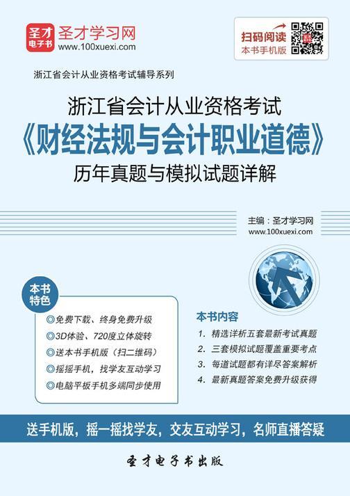 2016年浙江省会计从业资格考试《财经法规与会计职业道德》历年真题与模拟试题详解