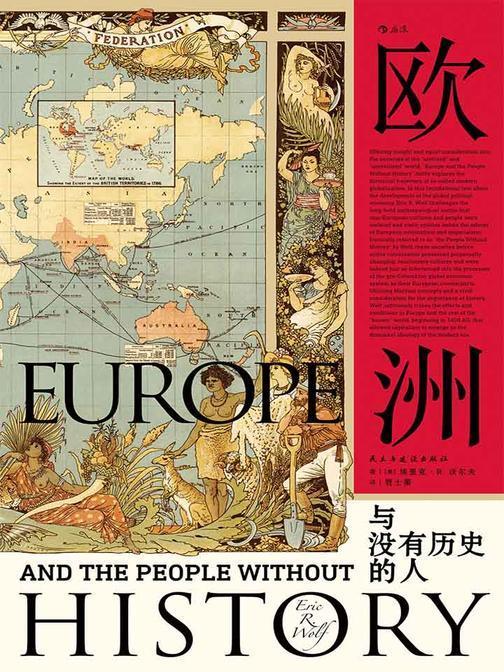 欧洲与没有历史的人