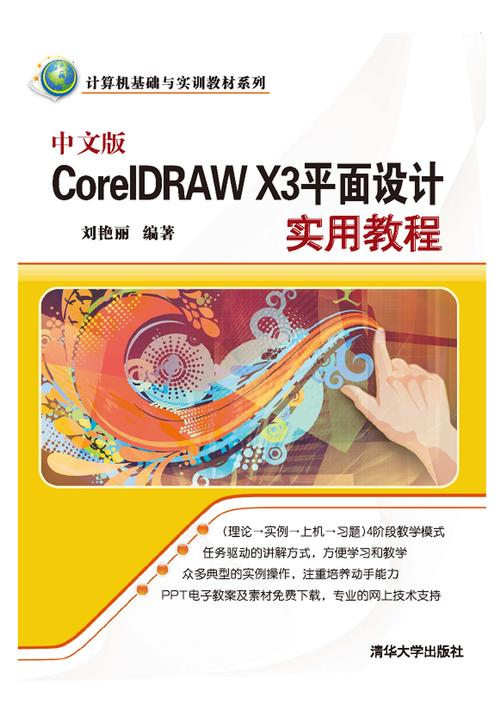 中文版CorelDRAW X3平面设计实用教程