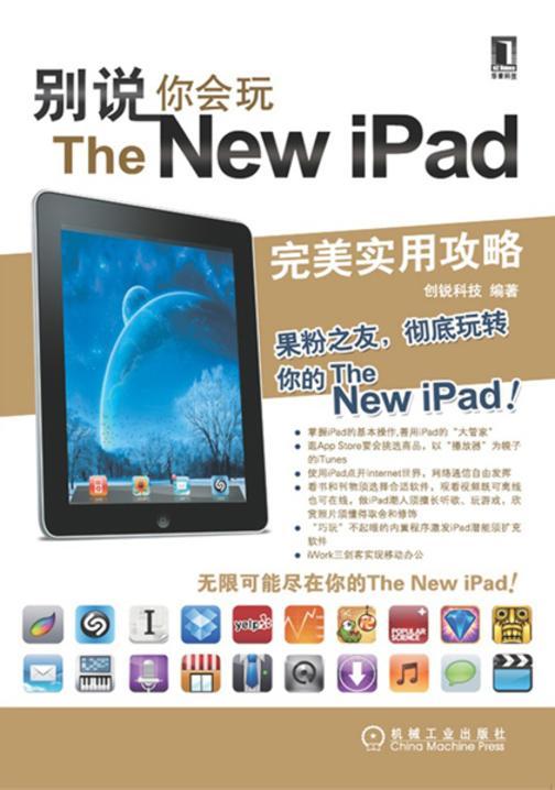 别说你会玩The New iPad