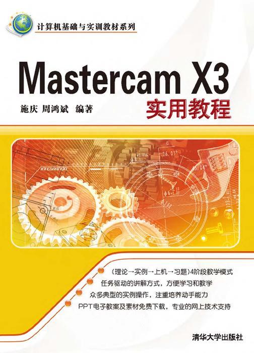 Mastercam X3实用教程