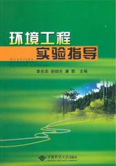 环境工程实验指导(仅适用PC阅读)