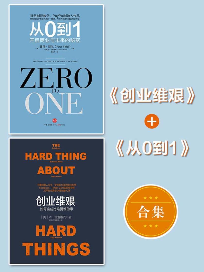 《创业维艰》+《从0到1》