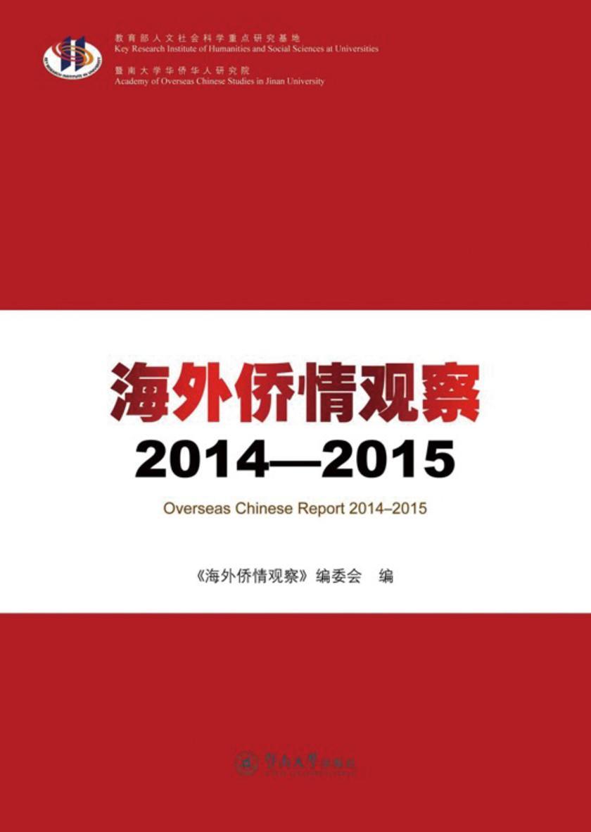 海外侨情观察(2014-2015)