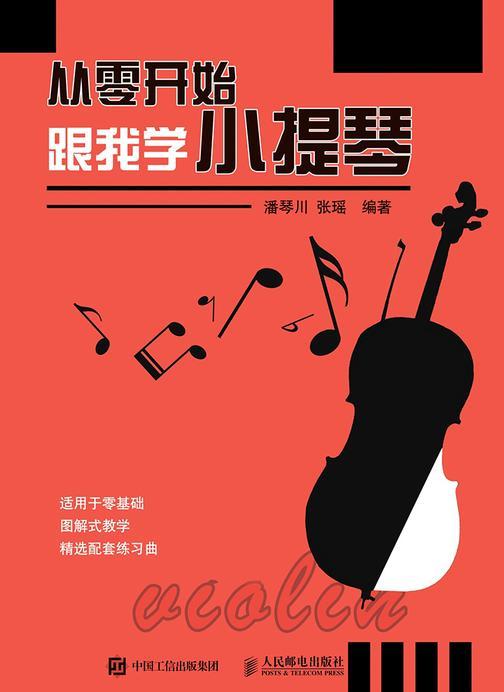 从零开始:跟我学小提琴