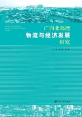 广西北部湾物流与经济发展研究
