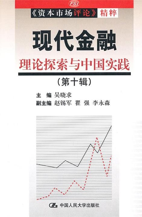 现代金融:理论探索与中国实践(第10辑)