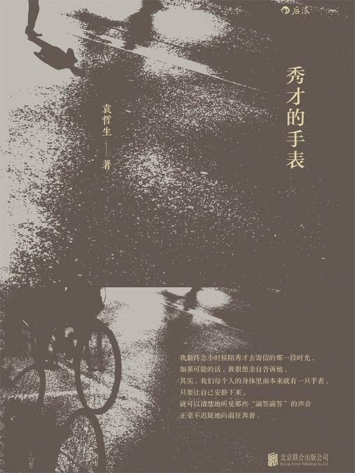 """秀才的手表(""""台湾新乡土文学的开山祖师""""袁哲生经典之作,描绘乡土的面貌,勾勒时间的轮廓。)"""