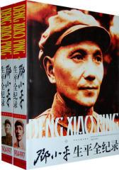 邓小平生平全纪录(1904-1997)(上下卷)(试读本)