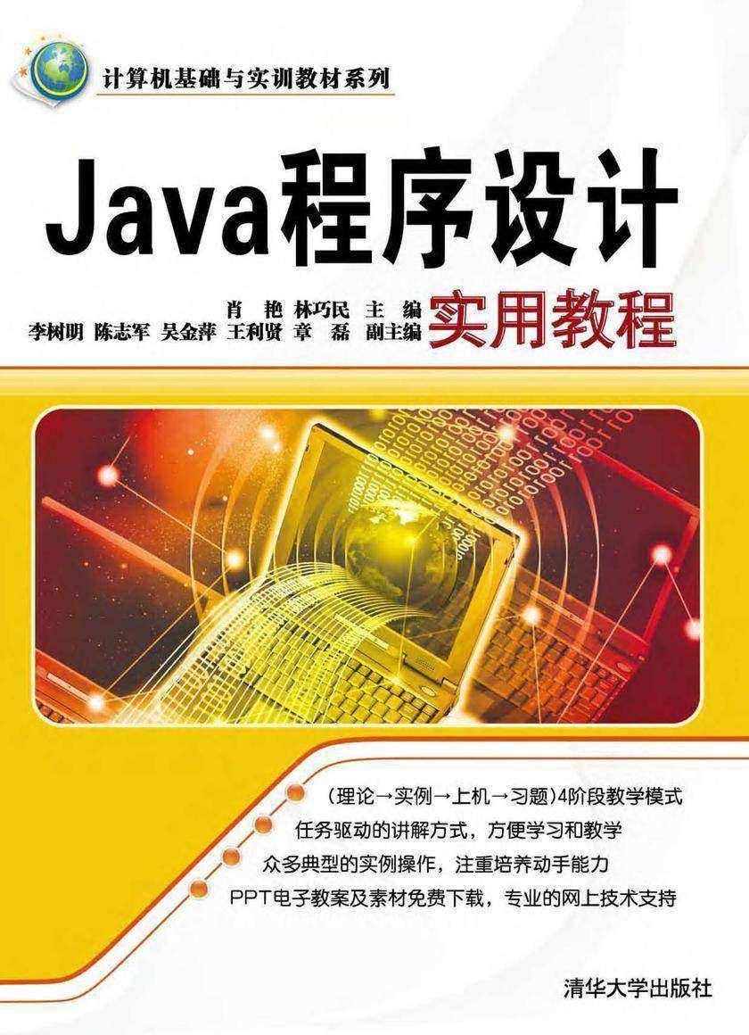 Java程序设计实用教程(仅适用PC阅读)