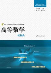 高等数学:机械类(仅适用PC阅读)