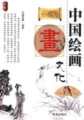 中国绘画文化(试读本)