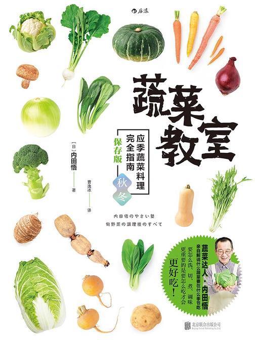 蔬菜教室(秋冬篇)