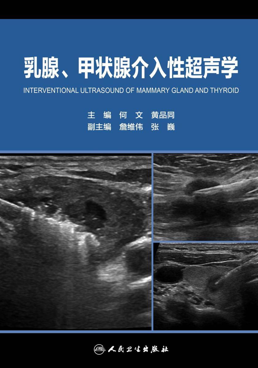 乳腺、甲状腺介入性超声学