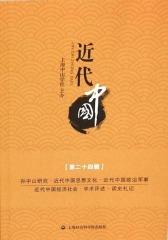 近代中国(第二十四辑)