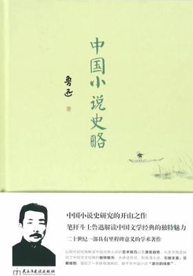 中国小说史略(精装典藏版)