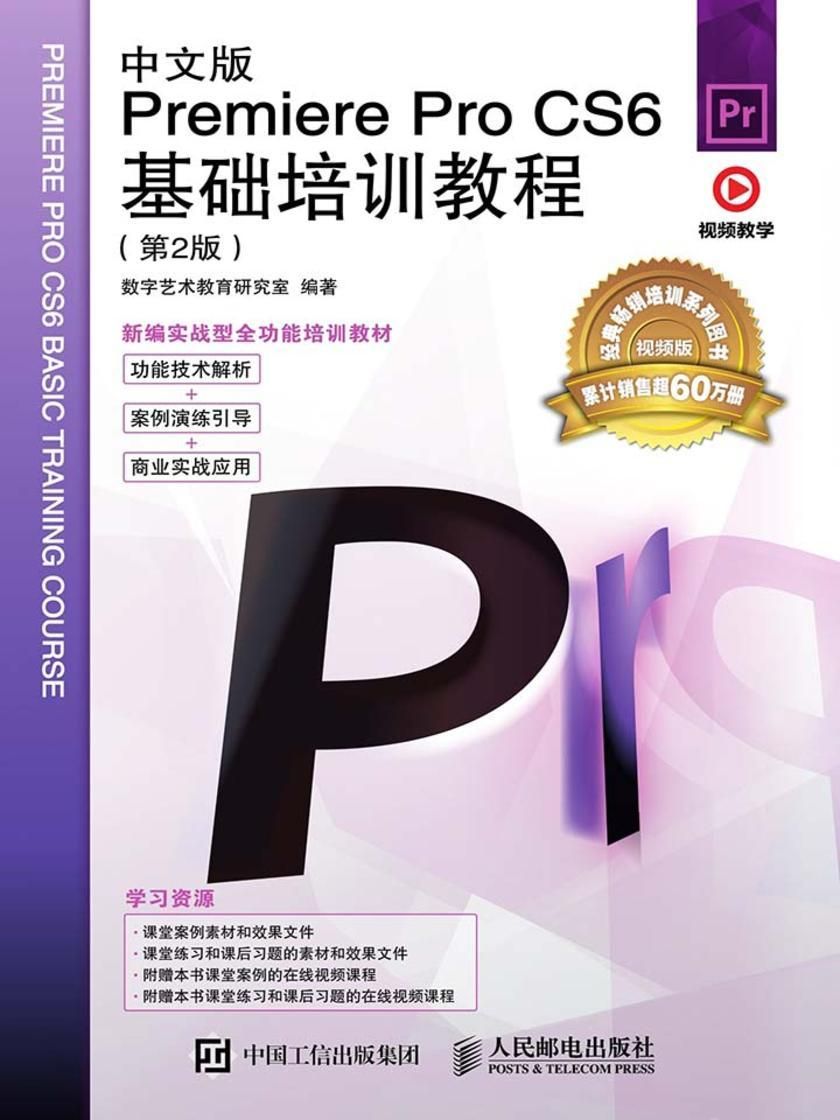 中文版Premiere Pro CS6基础培训教程(第2版)