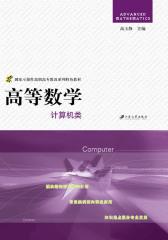 高等数学:计算机类(仅适用PC阅读)