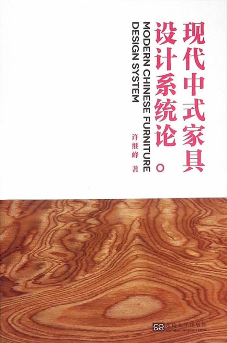 现代中式家具设计系统论