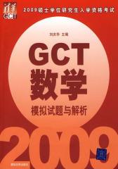 GCT数学模拟试题与解析(仅适用PC阅读)