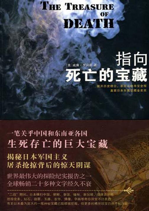"""指向死亡的宝藏:在骷髅密布的丛林深处,追寻""""幽灵""""的行踪"""