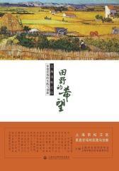 田野的希望——上海市松江区家庭农场的实践与创新