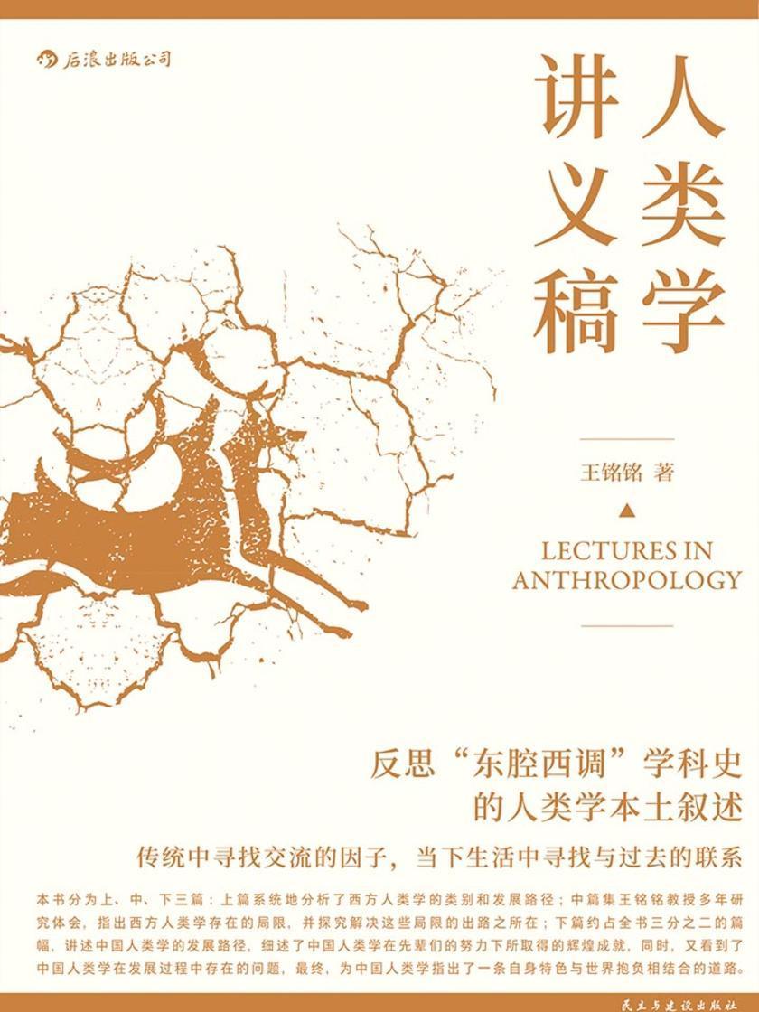 """人类学讲义稿(反思""""东腔西调""""学科史的人类学本土叙述,堪称专为国内院校量身打造的本土教材。)"""
