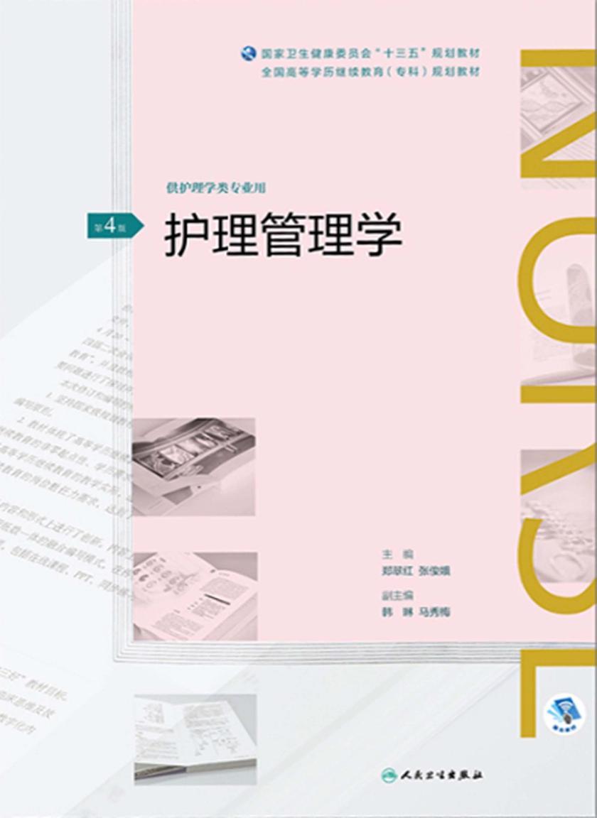 """护理管理学(第4版)(全国高等学历继续教育""""十三五""""(护理专科)规划教材)"""