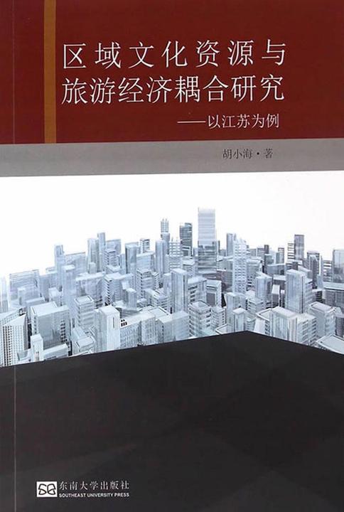 区域文化资源与旅游经济耦合研究——以江苏为例