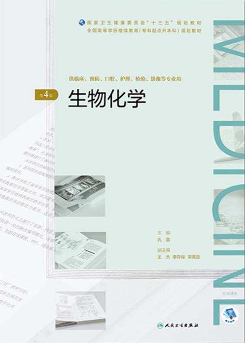 """生物化学(第4版)(全国高等学历继续教育""""十三五""""(临床专升本)规划教材)"""