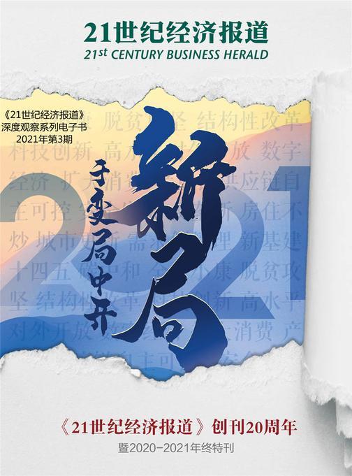于变局中开新局——《21世纪经济报道》创刊20周年暨2020-2021年终特刊