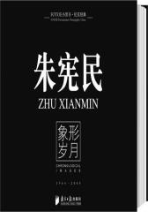 朱宪民:象形岁月(试读本)