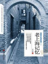 带着文化游名城——老上海记忆
