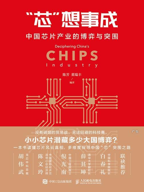 """""""芯""""想事成:中国芯片产业的博弈与突围"""