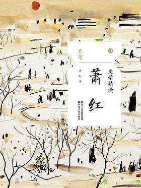文学精读·萧红