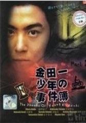 金田一少年事件簿3(影视)