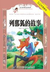 列那狐的故事(仅适用PC阅读)
