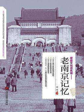 带着文化游名城——老南京记忆