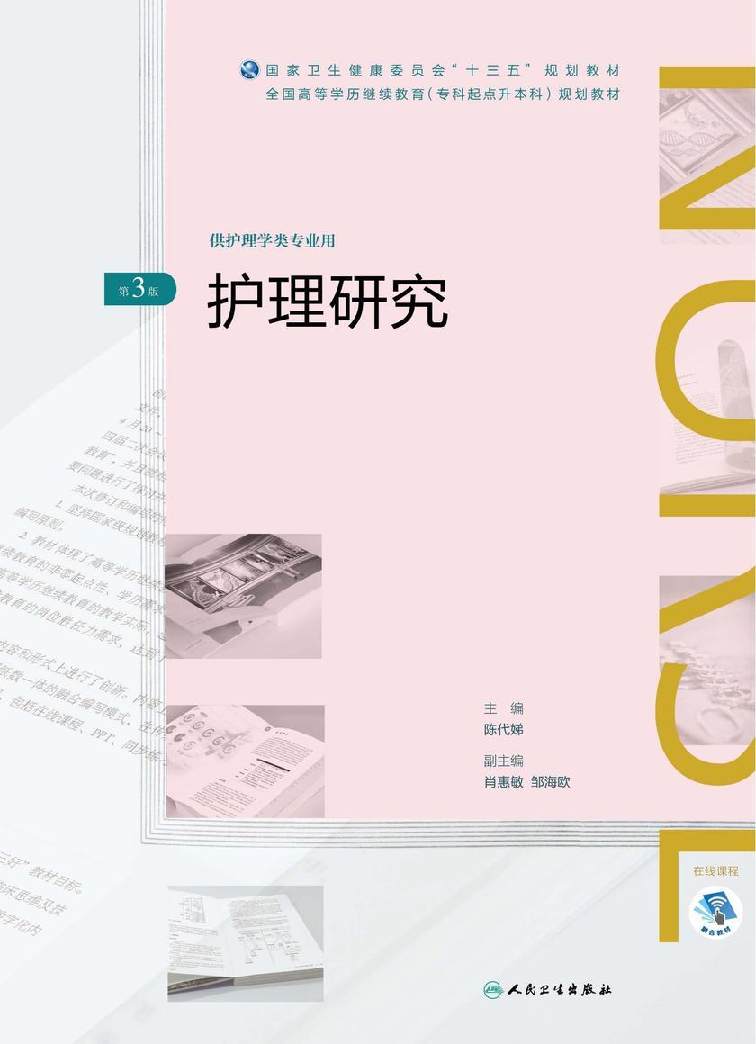 """护理研究(第3版)(全国高等学历继续教育""""十三五""""(护理专升本)规划教材)"""
