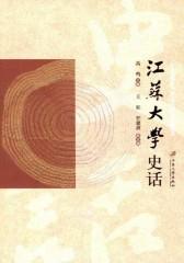 江苏大学史话