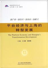 平台经济与上海的转型发展