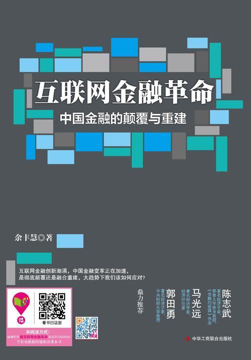 互联网金融革命中国金融的颠覆与重建