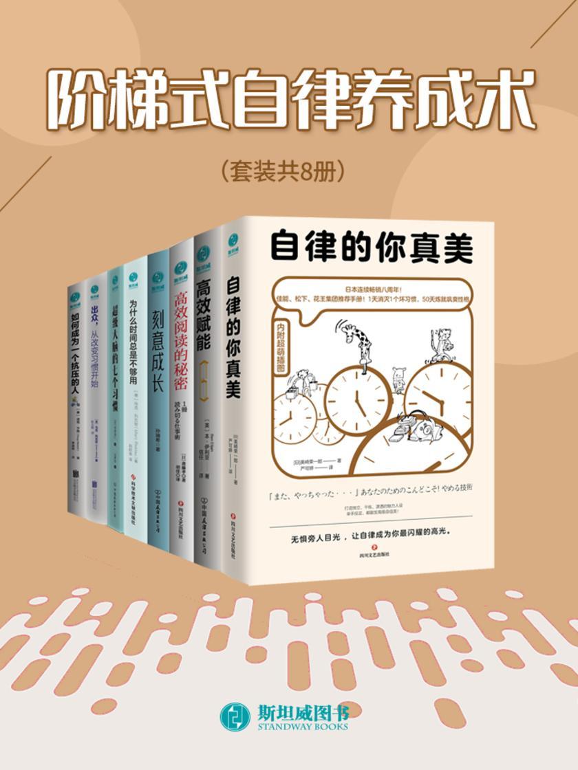 阶梯式自律养成术(套装共8册)