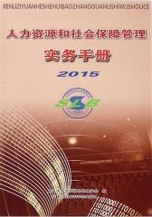 人力资源和社会保障管理实务手册2015