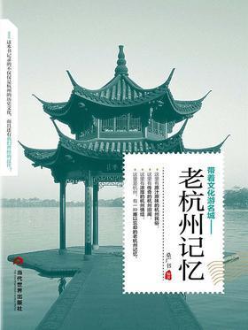 老杭州记忆
