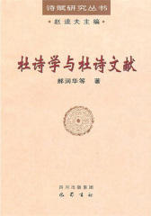 杜诗学与杜诗文献