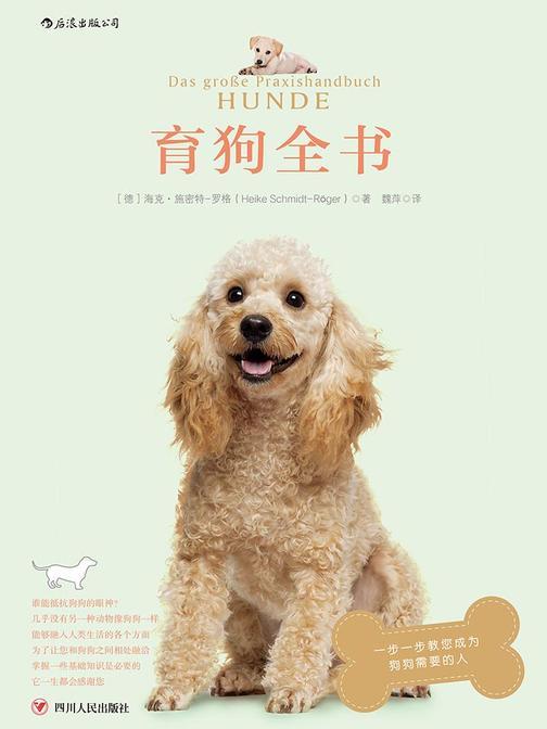 育狗全书(一本全方位的育狗百科,让您掌握一些必要的养狗知识,一步步教您成为狗狗需要的人。)