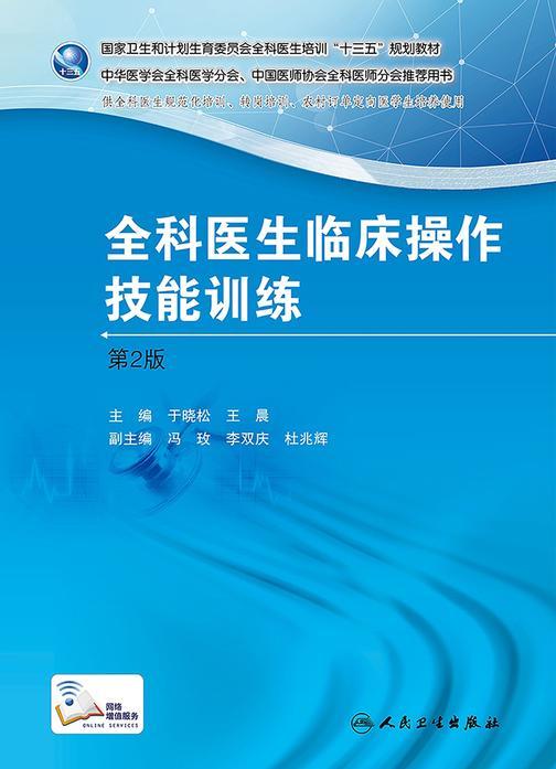 国家卫生和计划生育委员会全科医生培训规划教·全科医生临床操作技能训练